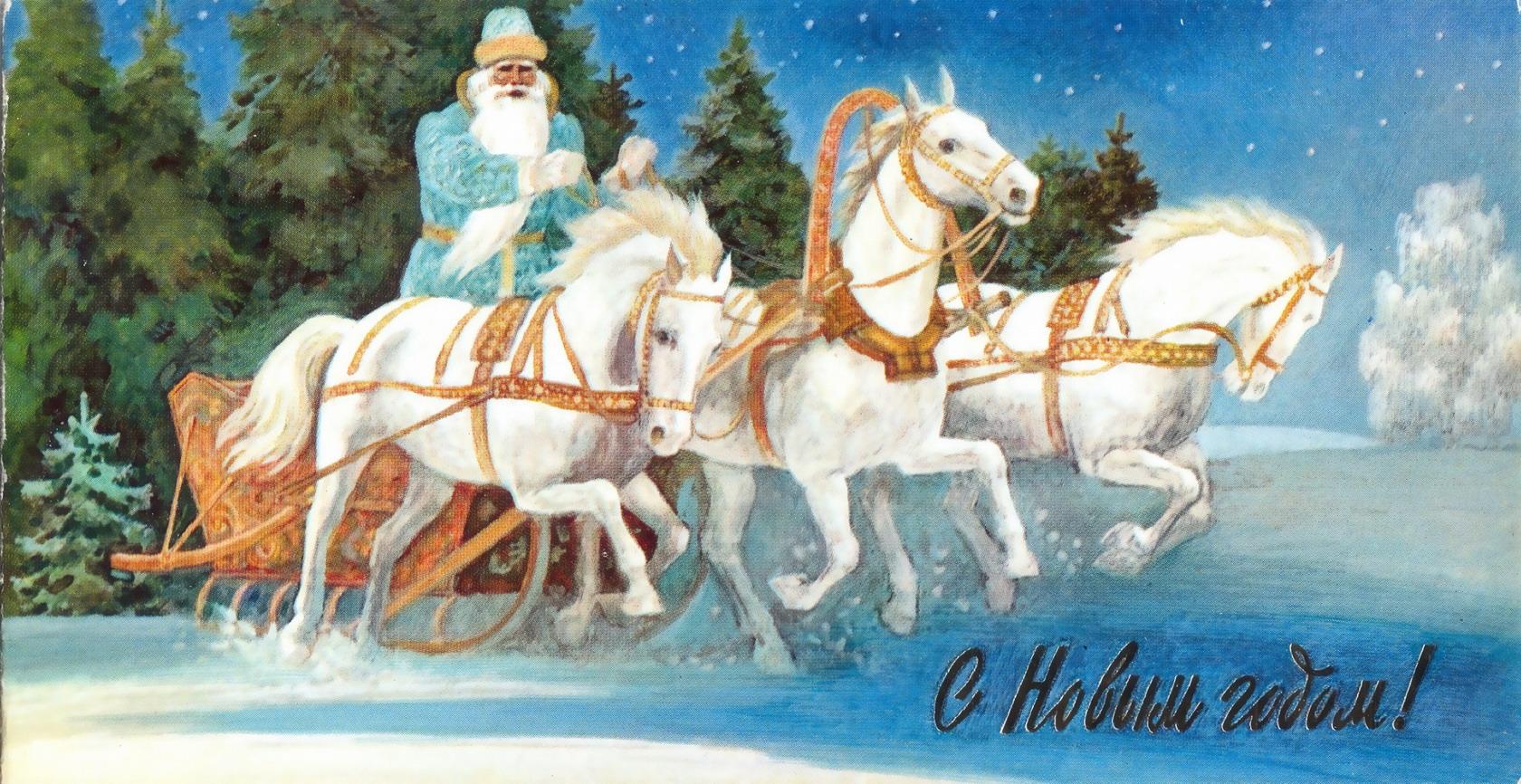 Картинка дед мороз на тройке белых лошадей