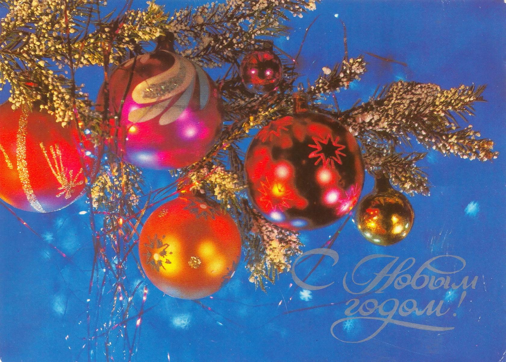 Новогодняя открытки фото, днем
